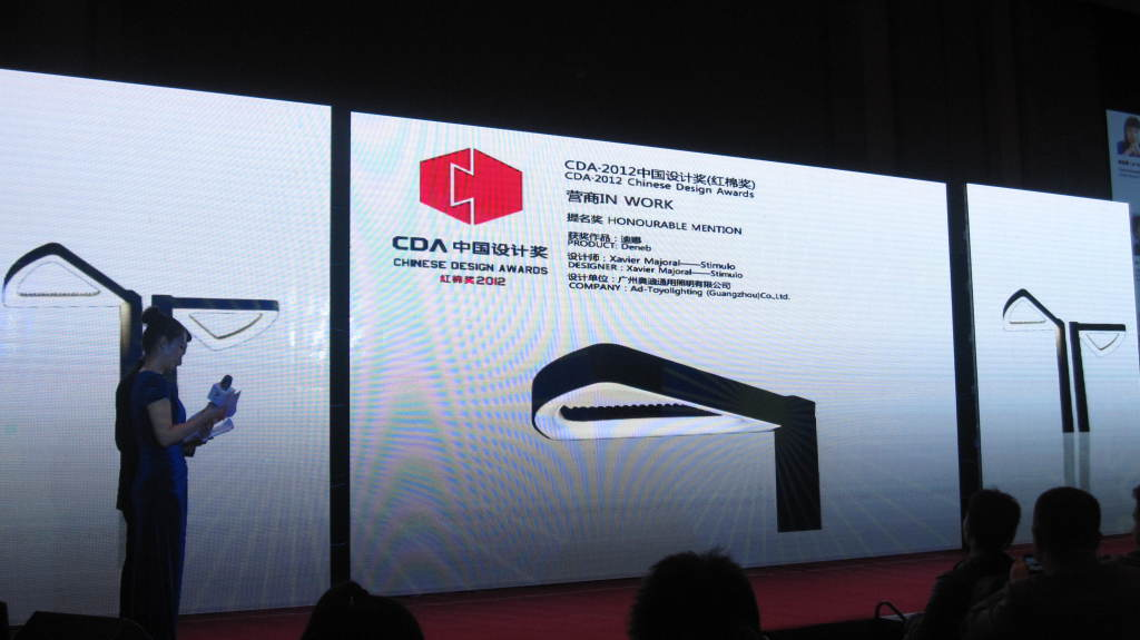 China Design Award Ceremony